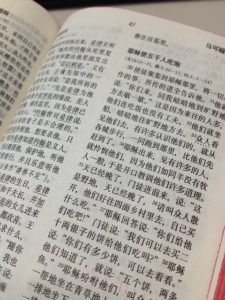 A Chinese bible lying open.